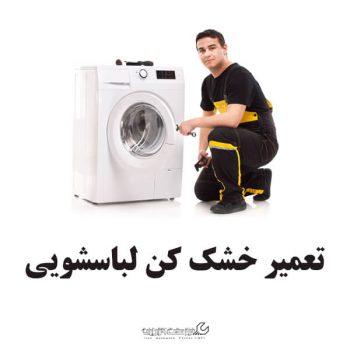 تعمیر خشک کن لباسشویی